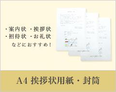 A4挨拶状用紙・封筒