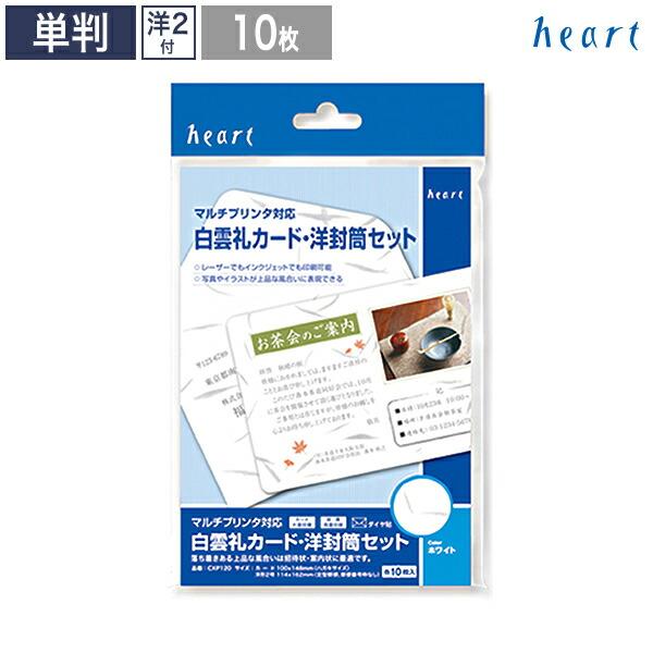 【白雲礼】カード・洋封筒セット(マルチプリンタ対応用紙)