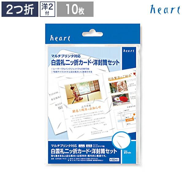 二ッ折カード・洋封筒セット(マルチプリンタ対応用紙)