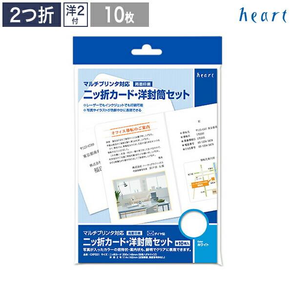 二ッ折カード・洋封筒 セット 10枚 マルチプリンタ対応用紙