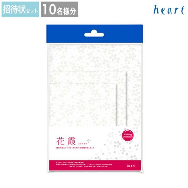 越前和紙【二ッ折カード】香花(インクジェットプリンタ専用紙)
