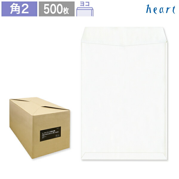 【角2封筒】100枚入りレーザープリンタ対応