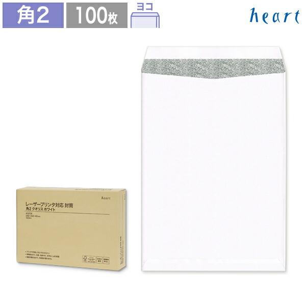 【角2封筒】100枚入りレーザープリンタ対応封筒