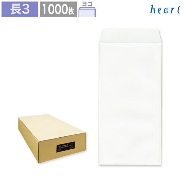 【長3封筒】200枚入り レーザープリンタ対応