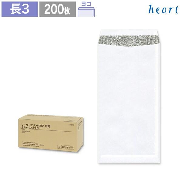 【長3封筒】200枚入り レーザープリンタ対応封筒