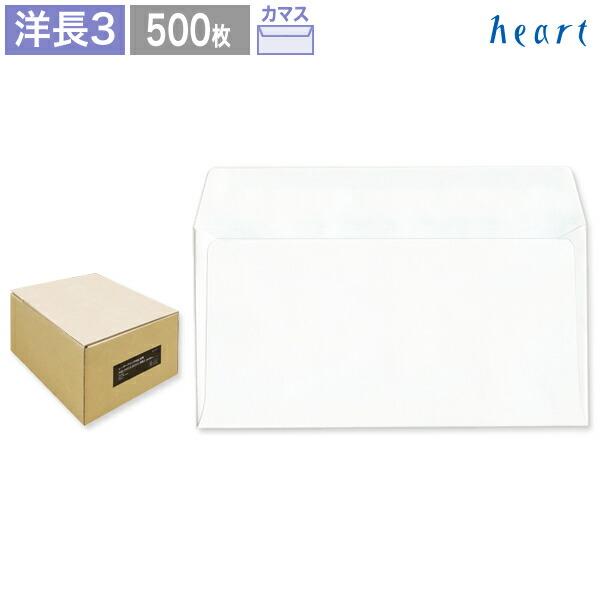 【洋長3封筒】200枚入り レーザープリンタ対応