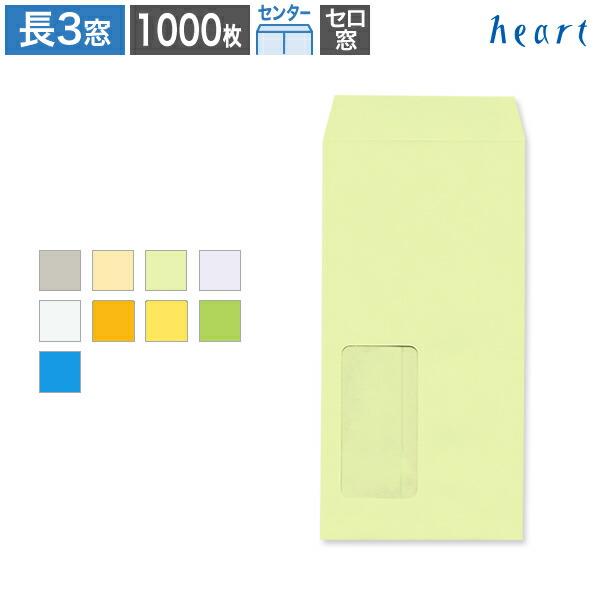 【長3窓付】カラー封筒 100枚
