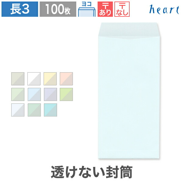 【長3封筒】 透けない封筒 パステルカラー  100枚