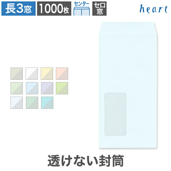 【長3窓付】 透けない封筒 パステルカラー 100枚