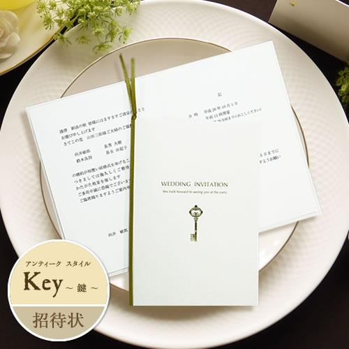 招待状(ホワイト)Key
