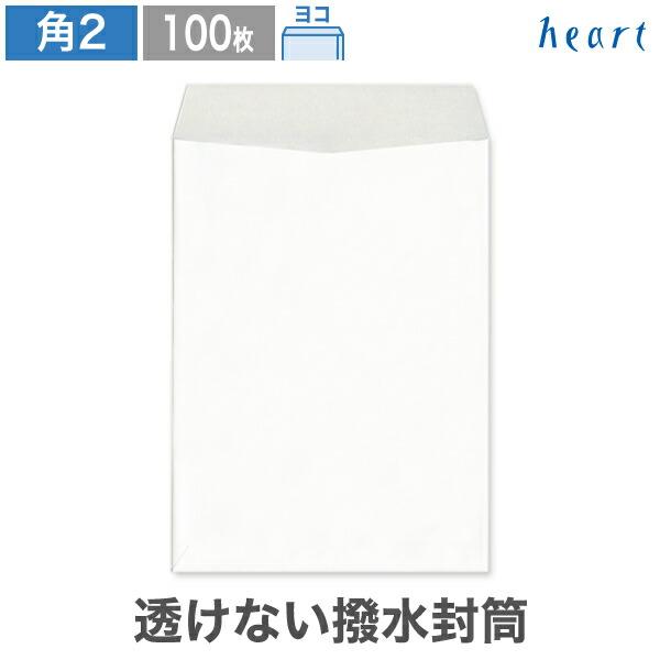 【角2封筒】透けない 撥水封筒
