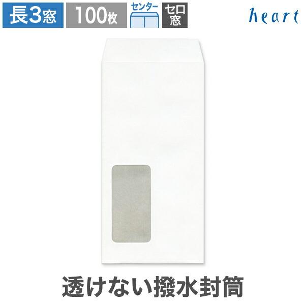 【長3窓封筒】透けない 撥水封筒