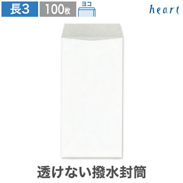 【長3封筒】透けない 撥水封筒