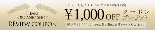 レビュー記入で1000円OFFクーポンプレゼント