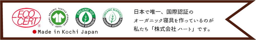 ハートは日本唯一のオーガニック寝具工房