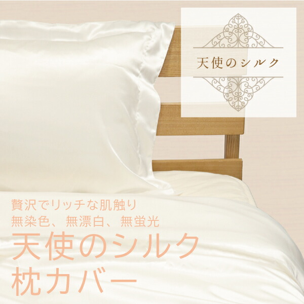 天使のシルク枕カバー レギュラー