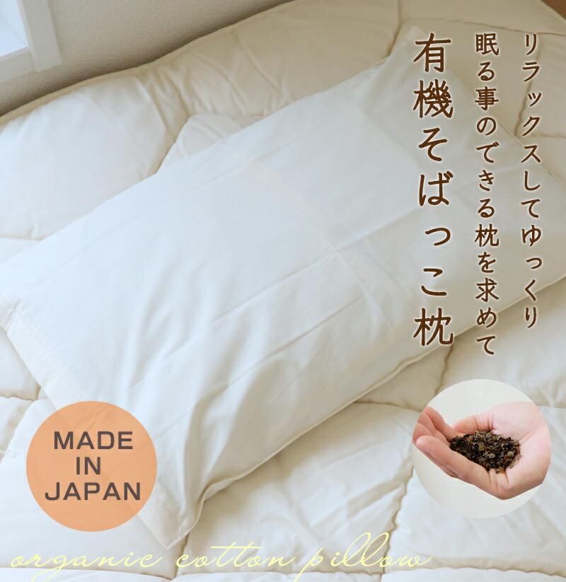 有機洗えるそばっこ枕 レギュラー