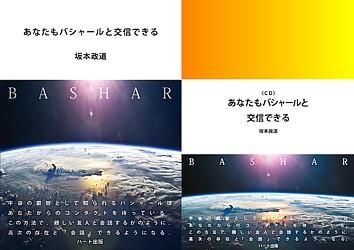 あなたもバシャールと交信できる【CD+書籍】