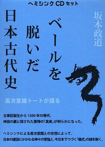 ベールを脱いだ日本古代史ヘミシンクCDセット