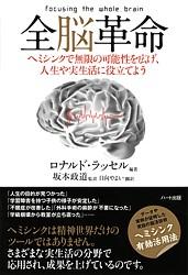 データや実例が証明した究極の脳活技術 ヘミシンク有効活用法