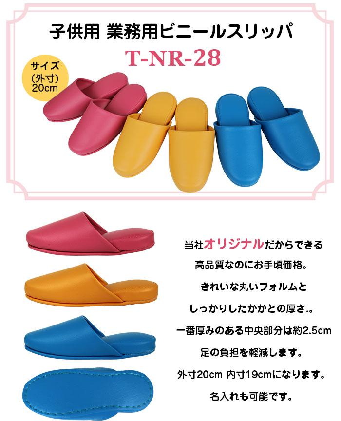 T-NR-28
