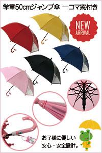 学童ジャンプ傘。お子様にやさしい。