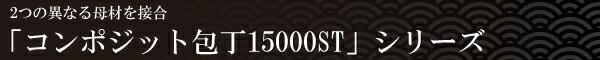 コンポジット15000ST