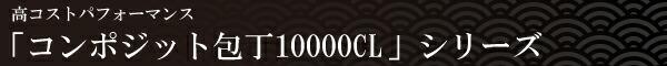 コンポジット10000CL