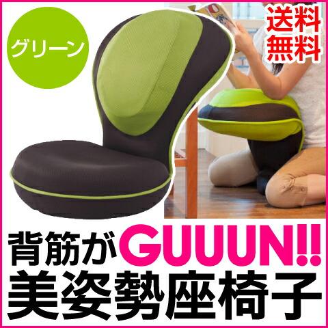 【プロイデア】 背筋がGUUUN 美姿勢座椅子 グリーン