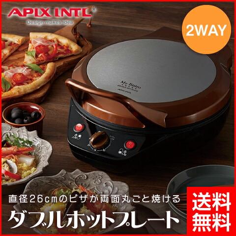 【APIX/アピックス】 2Way ダブルホットプレート My Bistro