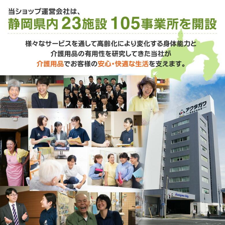 当ショップ運営会社は、静岡県内23施設105事業所を開設