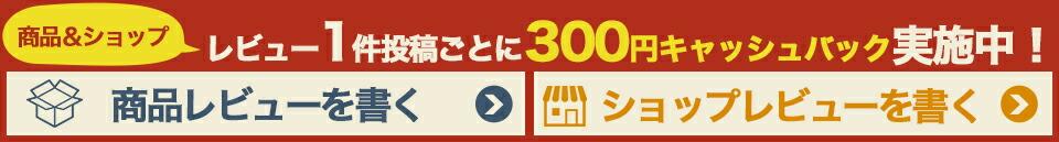 商品&ショップレビュー1件投稿ごとに300円キャッシュバック実施中!
