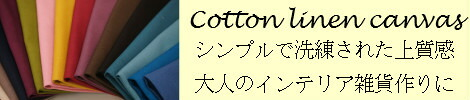 cottonrinen