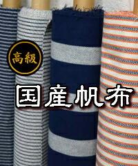 高級国産帆布