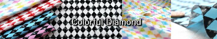 カラフルダイヤモンド