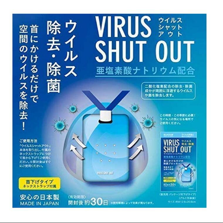 効果 ウイルス シャット アウト 首かけの空間除菌商品「裏付け無し」消費者庁が措置命令:朝日新聞デジタル
