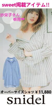 snidel(スナイデル)オーバーサイズシャツ