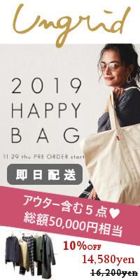 Ungrid 2019新春福袋