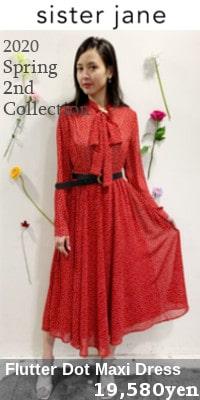 sister jane (シスタージェーン) Flutter Dot Maxi Dress