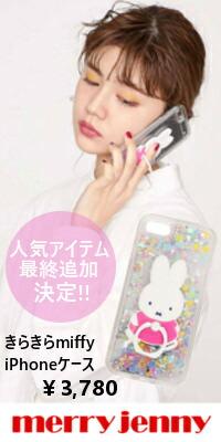 merry jenny メリージェニー きらきらmiffyiPhoneケース