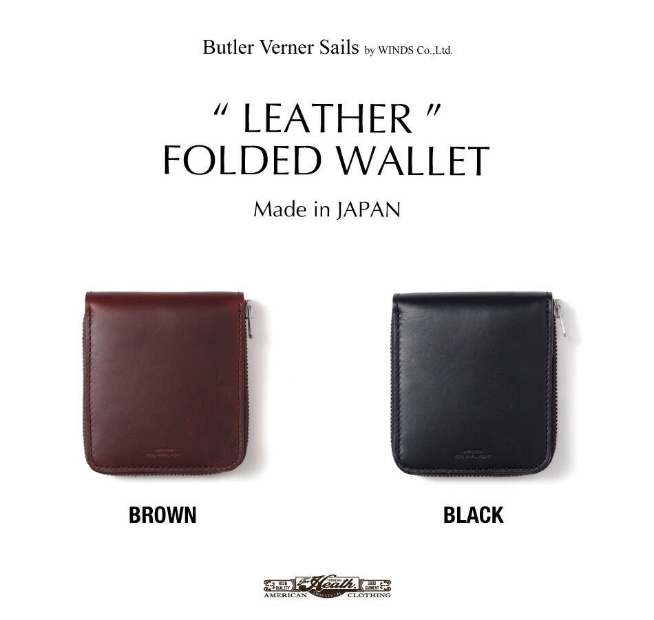 財布/二つ折り財布/日本製/栃木レザー/本革/ギフト