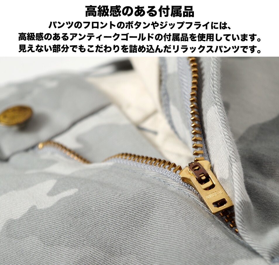 パンツ/メンズ/カモ/スラックス