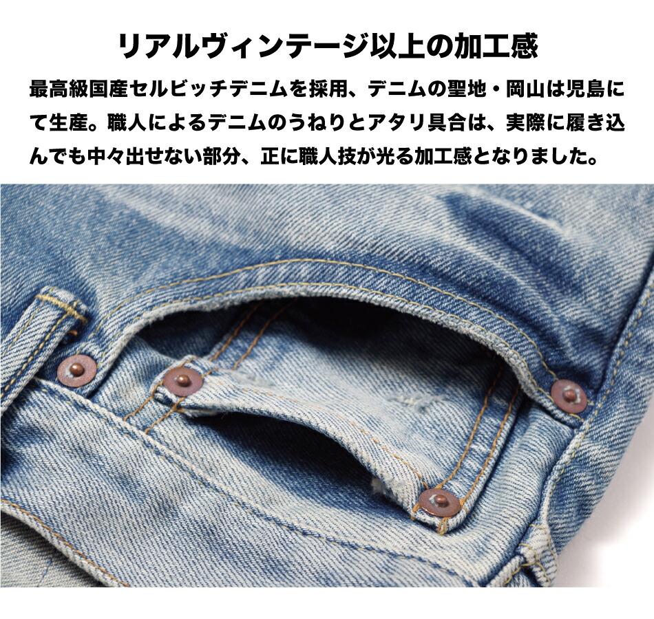 ジーンズ/メンズ/デニム/国産/ストレート