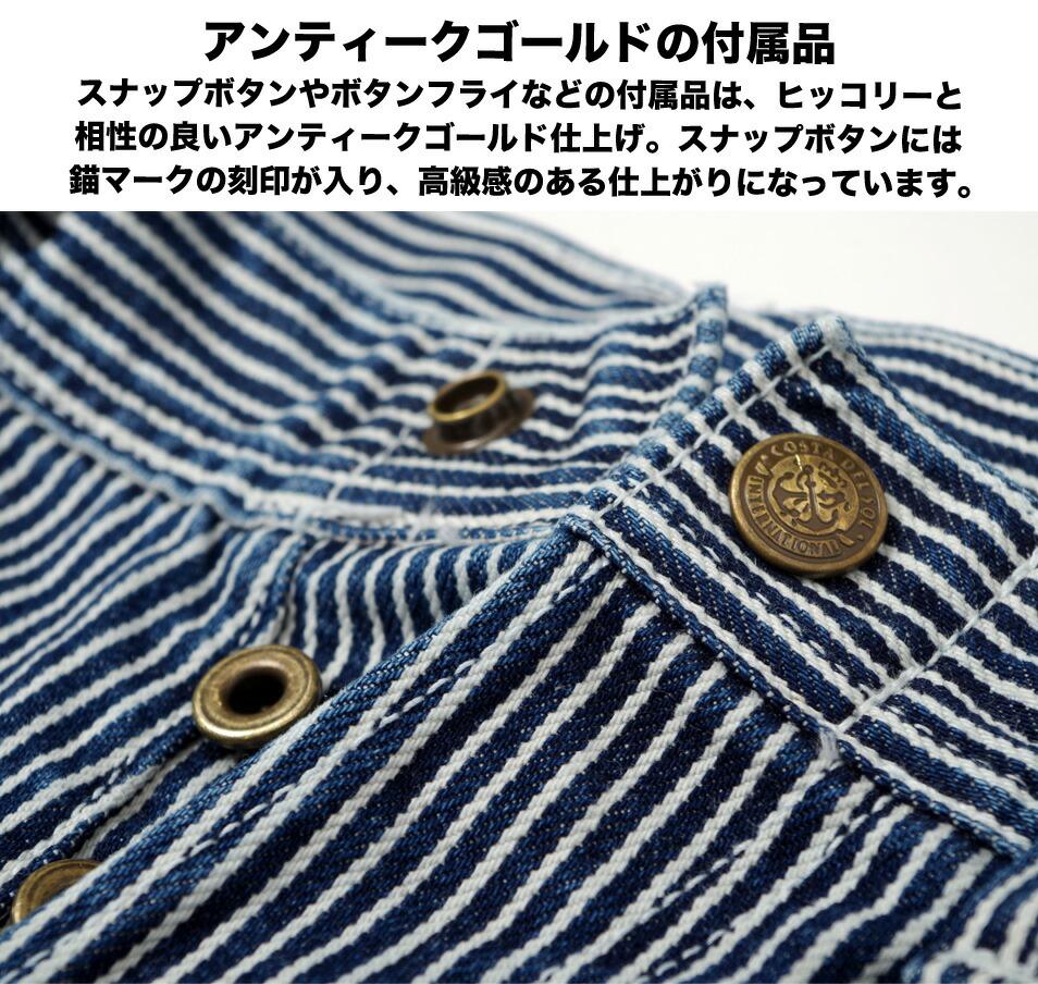 ヒッコリー/ワークパンツ/メンズ/アメカジ