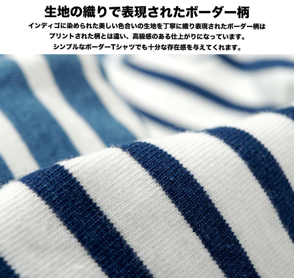 ボーダー/Tシャツ/カットソー/マリンボーダー/インディゴ/メンズ