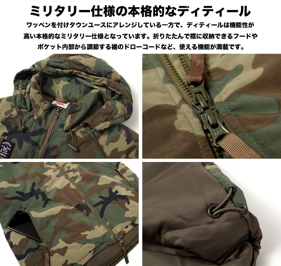 ジャケット/メンズ/シンサレート/迷彩