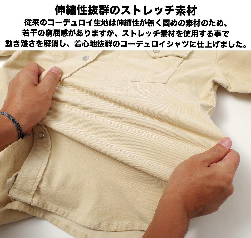 コーデュロイシャツ/アメカジ/メンズ/ストレッチ