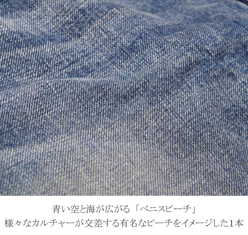日本製のオリジナルデニム