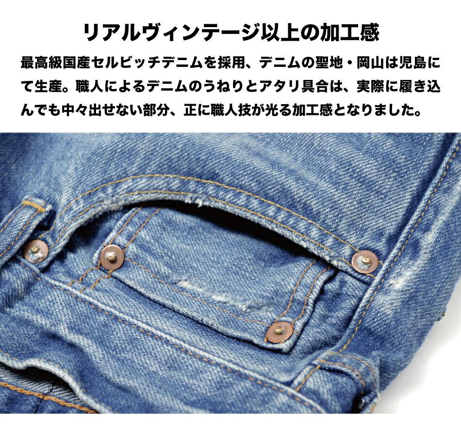 ジーンズ/メンズ/デニム/国産/赤耳/セルビッチデニム