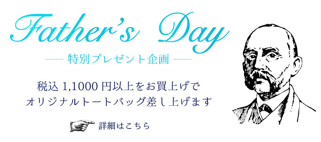 父の日プレゼント企画